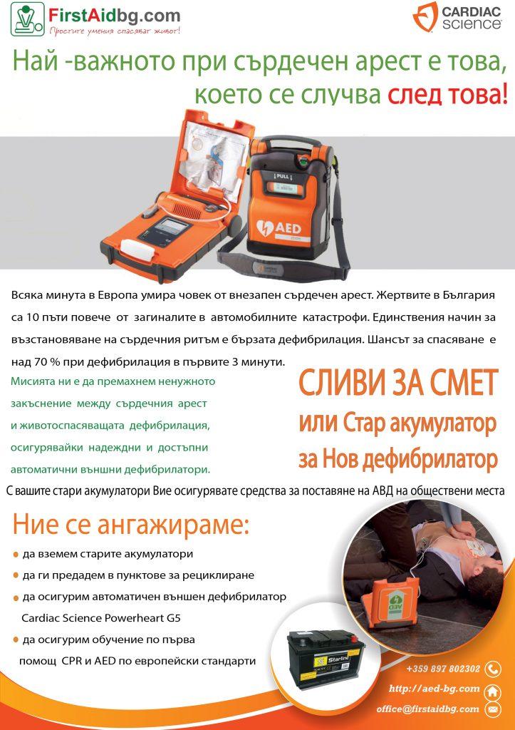 Автоматичен дефибрилатор брошура